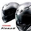 オージーケーカブト、新製品『カムイ-3』を初公開予定…大阪・東京モーターサイクルショー2019