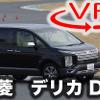 【三菱 デリカD:5 新型試乗】100km/hオーバーの限界特性をサーキットで検証[360度動画]