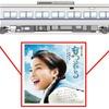 特急に広瀬すずの笑顔…『スーパーとかち』にNHK朝ドラ『なつぞら』のステッカー 4月15日から