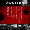 鈴鹿8耐・鈴鹿サウンドオブエンジン、コレクタブルマシンオークションの出品受付スタート