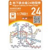 日を跨いでも乗り降り自由…名古屋市営地下鉄の一日乗車券が「24時間券」に 5月27日