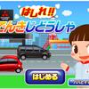 三菱自動車、子ども向け社会体験アプリに「出店」 電動車の仕組みなど学べる