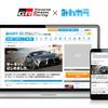 みんカラ×TOYOTA GAZOO Racing、全国のサーキット情報を集約した新コンテンツ開設