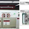 QRコードでホームドアの開閉を制御…都営地下鉄が10月から導入へ