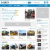 はたらく機械の総合情報サイト「KENKEY」オープン、ニュース・資料検索や売買コーナー
