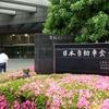 日本自動車会議所、税制や自賠責積立金返還など重点…2019年度の事業推進