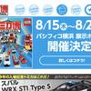 【夏休み】緊急車両が大集合「トミカ博 in YOKOHAMA」