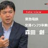 ムーベルを使ってみて分かったこと日本初観光型MaaSアプリ「Izuko」の舞台裏…東急電鉄交通インフラ事業部森田創氏