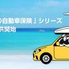 LINEほけん、「半日からの自動車保険」を追加 対人対物無制限で400円から