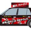 「ファイト一発!」ラグビー日本代表応援タクシー運行
