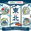 トヨタ×JR東日本、東北の観光周遊促進で連携
