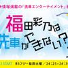 洗車エンターテイメント「福田彩乃は洗車ができない!?」 プロスタッフ企画制作、BSフジで8月から放映