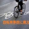 自転車事故で被害者になった時 保険の補償内容をチェックしておこう