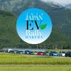 ジャパンEVラリー白馬、9月14-15日開催決定