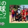 世界の子どもたちに野球用具をプレゼント、ジープが活動を支援