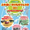 はたらく乗り物が川口駅前に集合、実車展示や乗車体験など 7月7日