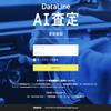 AIで買取価格を瞬時に算出、プロトコーポレーションが次世代型自動車査定システムを提供開始