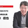 所有と利活用はサブスクリプションで両立できる…KINTO 小寺信也 代表取締役社長[インタビュー]