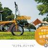 あさひ、折りたたみ電動アシスト自転車『アウトランクe』発売 モバイル対応の軽量バッテリー搭載