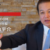 IDOMだからこそできるサブスクリプションとは…IDOM 代表取締役社長 羽鳥由宇介氏