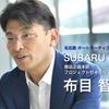 """スバル e-BOXER 誕生秘話、「1割の電動パワー」がもたらす""""お客様価値""""とは…名古屋オートモーティブワールド2019"""
