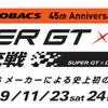 オートバックス、「SUPER GT×DTM 特別交流戦」に協賛