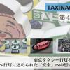 知られざる「タクシー行灯」のディープな世界、Webサイトで紹介