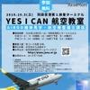 航空機整備士の仕事紹介や機体見学「Yes I Can」 10月5日開催
