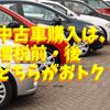 中古車購入は消費税増税前・後どちらがお得?---狙うべきクルマのポイント[マネーの達人]