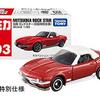 光岡50周年記念モデル『ロックスター』、トミカになって登場 ソフトトップ脱着可