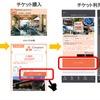 ジョルダン、豊田市の観光型MaaSモバイルチケットを販売