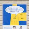 視覚障がい者でも駅構内をスムーズに移動…ナビゲーションシステムを東京メトロが公開[動画]