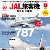 JAL歴代旅客機を1/400スケールでコレクション…デアゴスティーニから