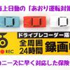 「あおり運転」対策機能のついたドラレコを貸し出し---東京海上日動の特約