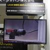 エドモンド・オプティクス、ライダー開発用近赤外線カメラレンズなど公開…名古屋オートモーティブワールド2019