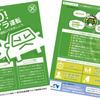 アンガーマネジメントであおり運転撲滅へ、啓発グッズを海老名SAで配布 10月15日まで