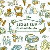 レクサス SUVとライフスタイルブランドがコラボ、体験型マルシェ開催 10月5日から
