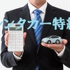 自動車保険の「レンタカー特約」は必要か…ハザードマップも判断材料に[マネーの達人]