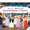 キッザニアが初登場予定、全11種の職業体験…東京モーターショー2019