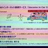 「in Car Connect」は日本全国でLTEで利用でき、dポイントも貯まる