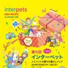 【インターペット2020】新設の東京ビッグサイト・青海展示棟で開催 3月26-29日