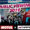 MotoGP 日本GP決勝戦、パブリックビューイングをMOTULとナップスが共同開催