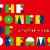 ホンダ、ブランドムービー「The Power of Dreams Movie」公開…スチャダラパー楽曲書き下ろし[動画]