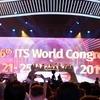 【ITS世界会議2019】オープニングセレモニーを開催、会議がめざす方向は