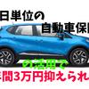 「1日単位の自動車保険」の活用法 年間3万円抑えられる方法と注意点