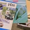 【懐かしのカーカタログ】『ヤリス』の原点、初代 ヴィッツ は欧州で認められた実力の持ち主だった