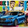 BMW 1シリーズ 新型×天才バカボン、ハリウッド風リメイクの新CM放映へ