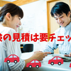 車検代を安くするコツ…見積内訳と日々のメンテナンス[マネーの達人]