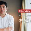 移動体験を変えるウィラーが取組む日本のMaaSとは…ウィラー代表取締役 村瀬茂高氏