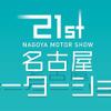 【名古屋モーターショー2019】明日開幕、国内外36ブランドが集結…松井珠理奈トークショーも